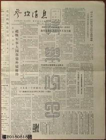 报纸-参考消息1988年2月3日(超级军事大国靠借外债维持)☆
