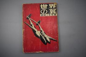 侵华史料 昭和16年版《世界之翼》航空朝日编辑 二战时期日本、美国、英国、法国、德国、意大利、苏联等各强国的空军装备 包括当时的轰炸机 侦察机 攻击机 战斗机 飞艇 客机等 朝日新闻社 1941年发行