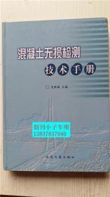 混凝土无损检测技术手册 吴新璇主编 人民交通出版社