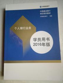 中国建设银行岗位培训教材 ---- 个人银行业务 学员用书 2016年版