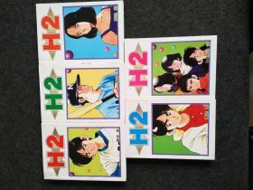 H2【全5册】