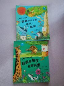 老虎和狮子谁更厉害+鹦鹉为什么会模仿人说话(两册合售) 实物拍图