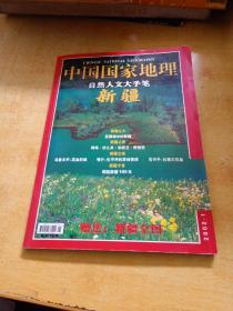 中国国家地理 2002年1月 赠新疆地图