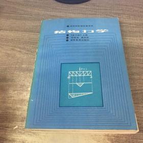 结构力学 (第三版)上册