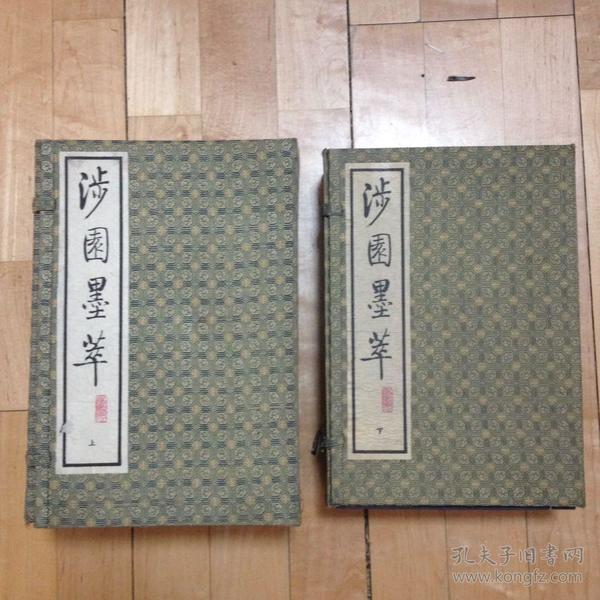 涉园墨萃 线装 两函十四册全 发图上千幅,精美绝伦