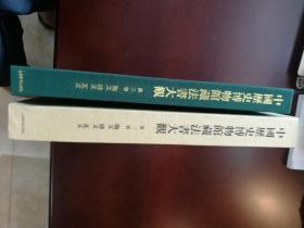 中国历史博物馆藏法书大观.第三卷.陶文 砖文 瓦文