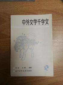 中外文学千字文