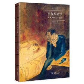 图像与意义:英美现代艺术史论/艺术史名家文丛