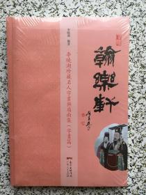 翰乐轩——李晓湖收藏近现代名人书画与扇面集