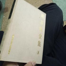 周谷城全集第一卷,中国政治史,全一册
