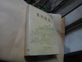 黄冈县志.