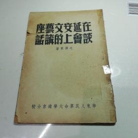 在延安文艺座谈会上的讲话(毛泽东著 ,华东人民革命大学南京分校)