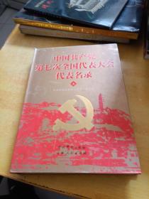 中国共产党第七次全国代表大会代表名录【上册】
