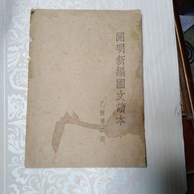 开明新编国文读本:乙种第二册   民国三十七年
