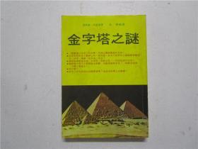 约70年代版 金字塔之谜 (注:该书前后扉页有自然黄斑点)