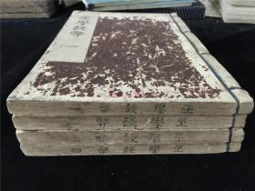1860年抄本《巫学谈弊》4册全(内题《俗神道大意》),安政七年神道学士大梅溪源乔正抄。原始宗教、崇拜、复古神道(将儒教与神道分开)