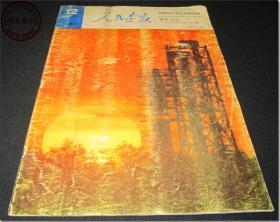 《人民画报·1981.12》,8本开,尺寸36.9cm×26.0cm,1981年第12期,总第402期。编辑和出版者:人民画报社,印刷者:北京新华印刷厂。