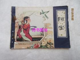 阿宝——聊斋故事连环画,张玮绘画,天津人民美术版