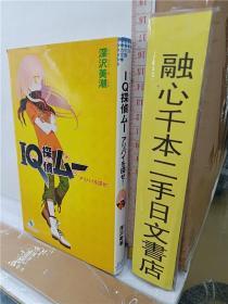 有折角 青少年日文小说深泽美潮IQ探侦ムーアリバイを探せ JIVE