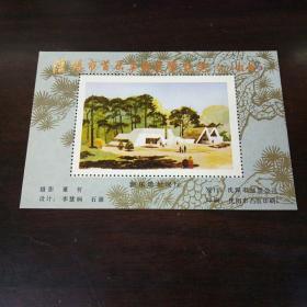 1984年沈阳市首届集邮展览纪念——新乐遗址展厅(纪念张)