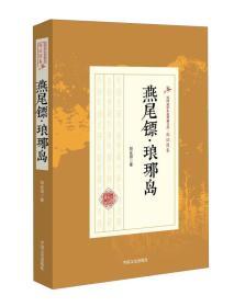 燕尾镖·琅琊岛/民国武侠小说典藏文库·郑证因卷