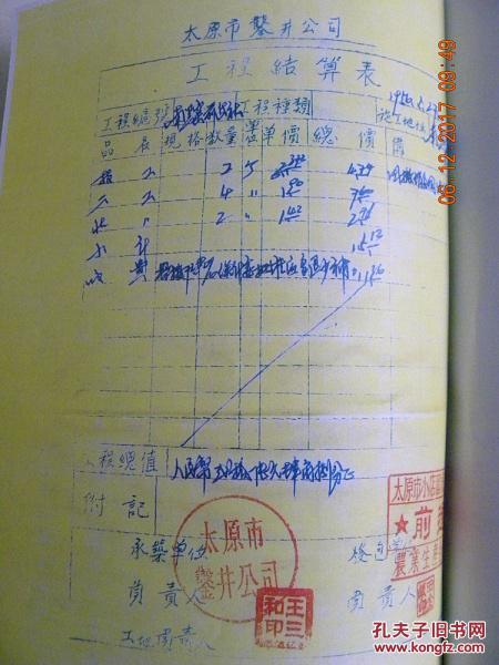 1956年太原市公证处《公证书》太原市凿井公司与太原市小店区南黑窑村
