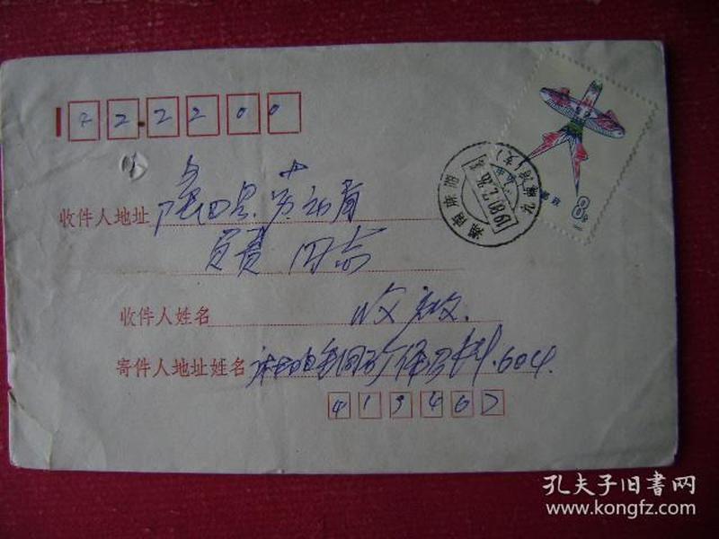137.1980.7.26.麻阳铜矿保卫科邮隆回县劳动局,靣右贴T50.4-2.8分票一枚