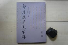2000年文物1版1印16开:郭店楚简文字编