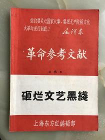 好品:《砸烂文艺黑线——第8集》多彩色文革漫画!!!!!