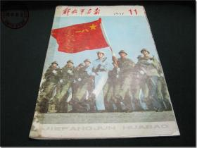 《解放军画报·1981.11》,8本开,尺寸36.9cm×26.0cm,1981年第11期,总第418期。编辑出版者:解放军画报社,印刷者:一二〇一工厂。