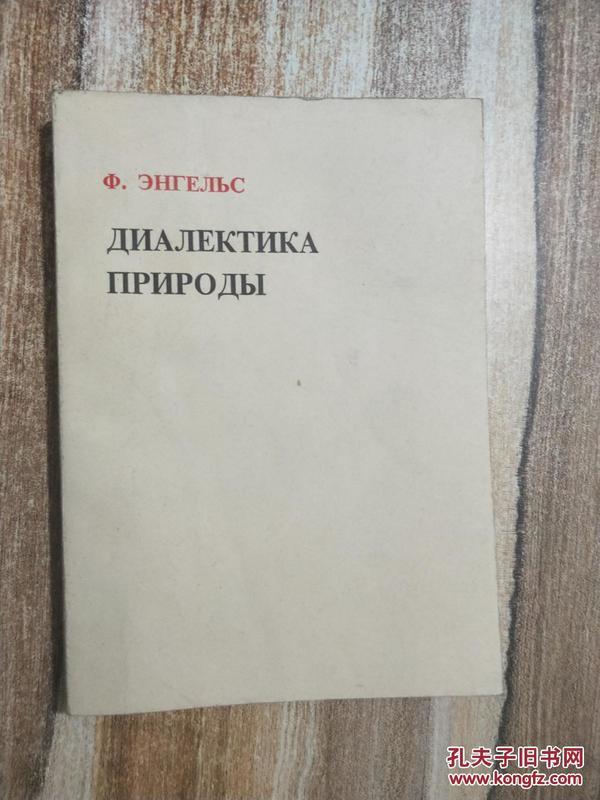 自然辨证法 俄文版