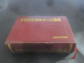 中国当代教育名人大辞典