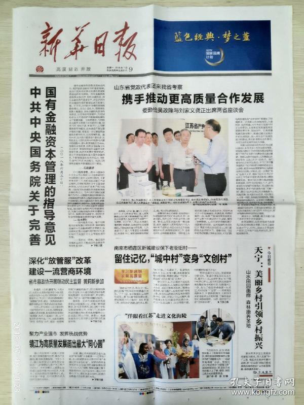 《新华日报》2018.7.9【生日报】