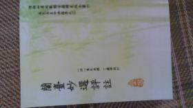 万民英撰/丁鑫华校订:兰台妙选评注
