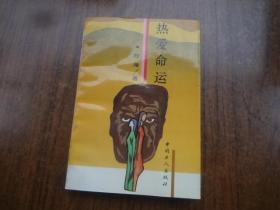 热爱生命   9品库存未阅书   93年一版三印