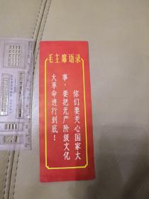 1966年秋季中国出口商品交易会纪念卡片
