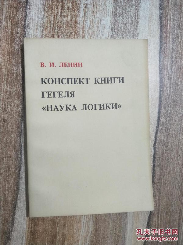 黑格尔《逻辑学》一书摘要 俄文版