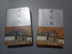 张竹坡批评第一奇书:金瓶梅(上下册)