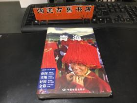 孤独星球Lonely Planet旅行指南系列:青海