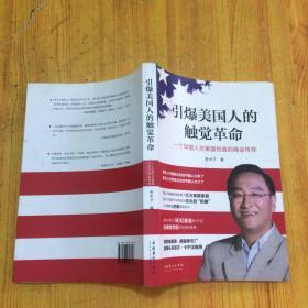 引爆美国人的触觉革命:一个中国人在美国创造的商业传奇