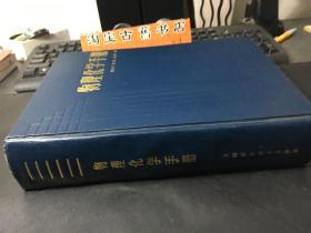 物理化学手册