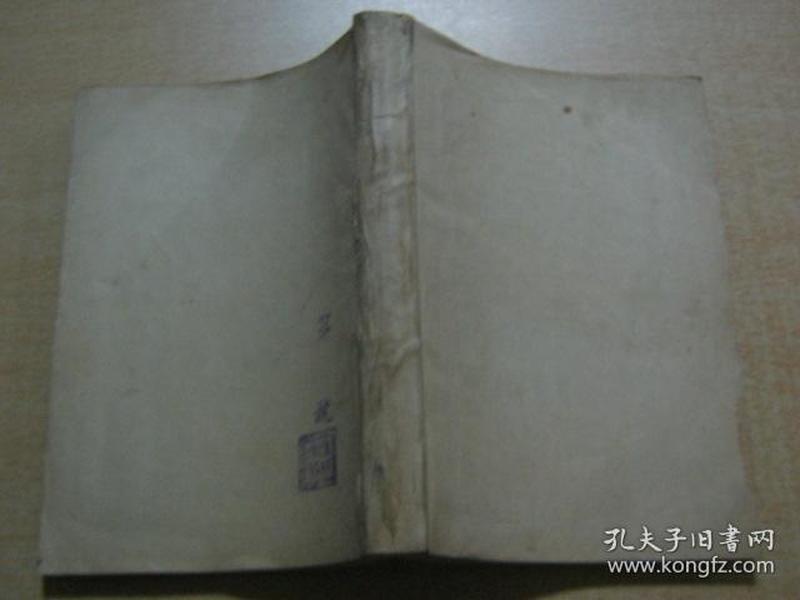 中国声韵学 【中华民国25年初版 精装】