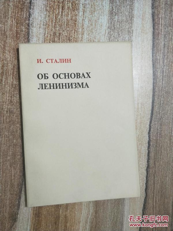 论列宁主义基础 俄文版