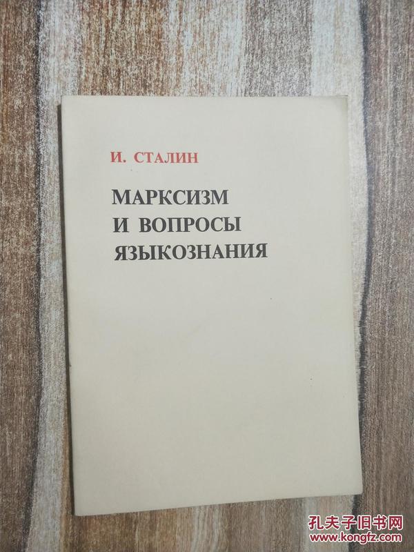 马克思主义和语言学问题 俄文版