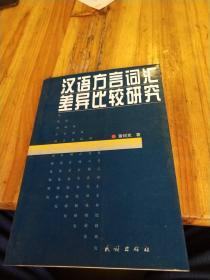 汉语方言词汇差异比研究
