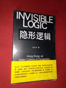 隐形逻辑INVISIBLE LOGIC