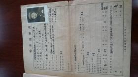 1951华东空军司令部《参谋人员履历鉴定书》朱梦愚填写,多人签章