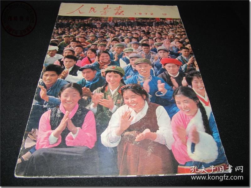 《人民画报·1972.12》,8本开,尺寸36.9cm×26.0cm,1972年第12期,总第294期,缺少正文第1-2页,其他完整无缺。编辑和出版者:人民画报社,印刷者:北京新华印刷厂。