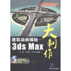 建筑动画揭秘:3ds Max大制作