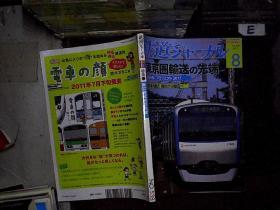 铁道 2011 8 总538 日文原版杂志